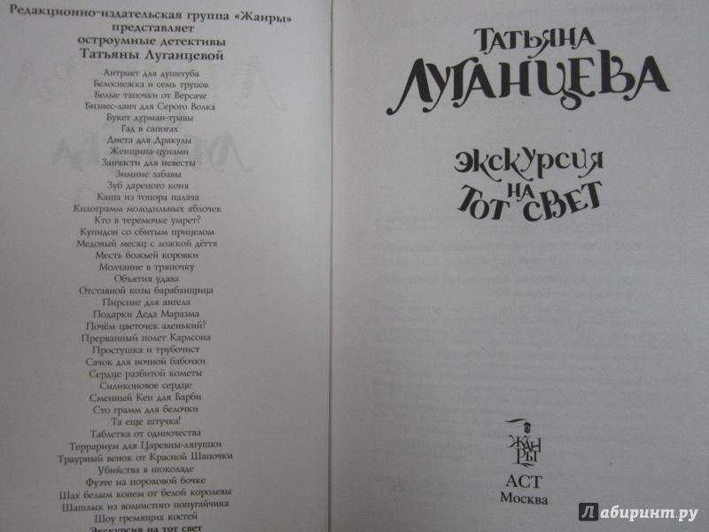 Иллюстрация 1 из 5 для Экскурсия на тот свет - Татьяна Луганцева | Лабиринт - книги. Источник: Елизовета Савинова