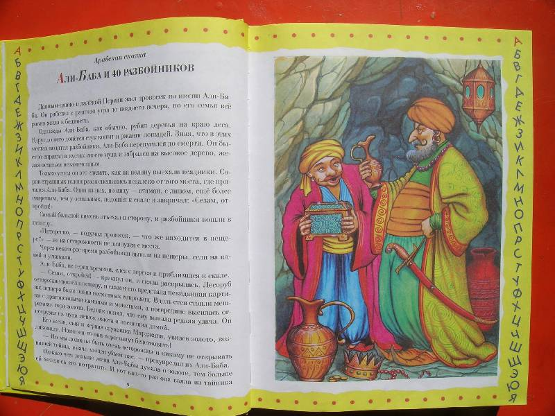 Иллюстрация 1 из 10 для Энциклопедия детства | Лабиринт - книги. Источник: P(t)en4iC