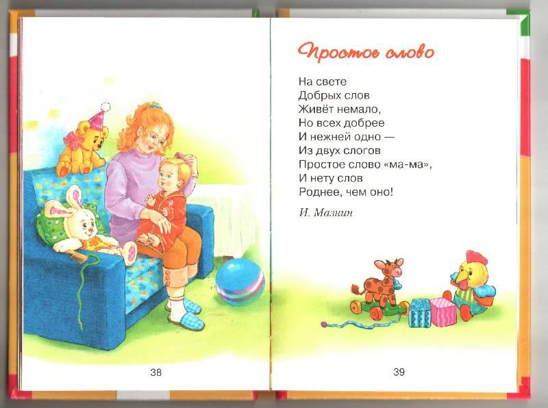 Стихотворение на 8 марта для детей 3 лет маме