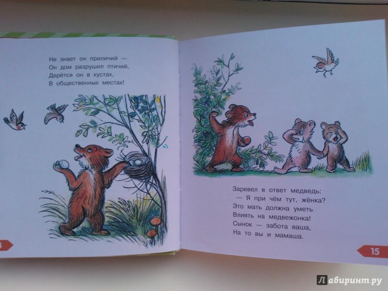 Детские стихи и сказки в картинках в сутеева