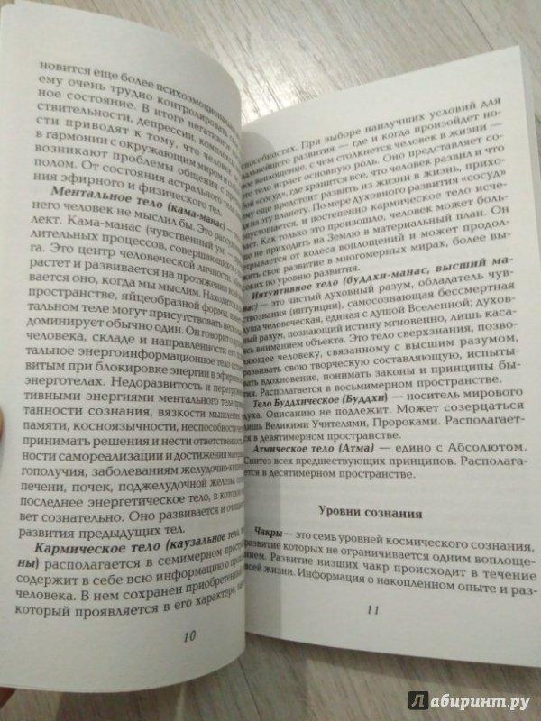 Иллюстрация 7 из 13 для Космоэнергетика. Памятка для идущего к исцелению - Татьяна Ки | Лабиринт - книги. Источник: Тайна