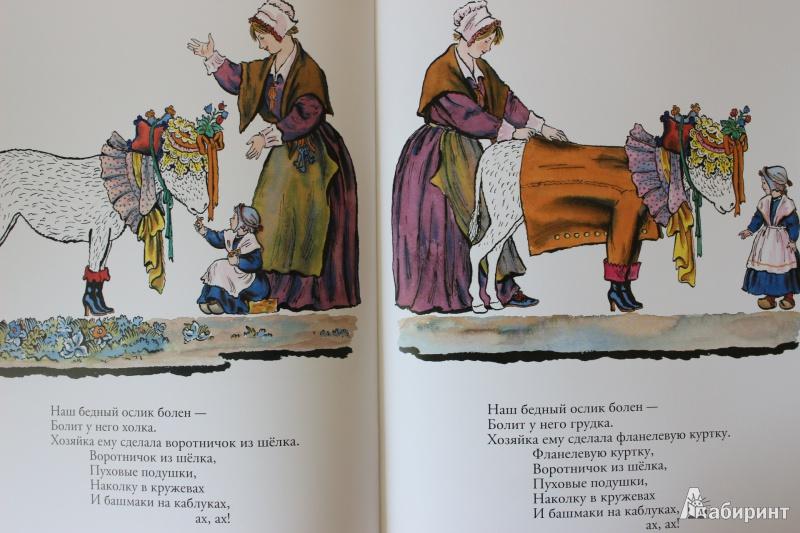 Иллюстрация 12 из 44 для Сюзон и мотылек. Французские народные песенки | Лабиринт - книги. Источник: so-vanille