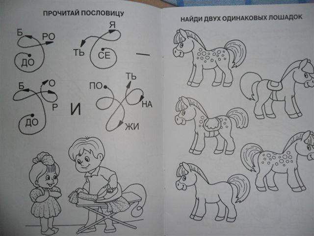 Иллюстрация 3 из 9 для Умные задания - Марина Дружинина | Лабиринт - книги. Источник: ***Лора***
