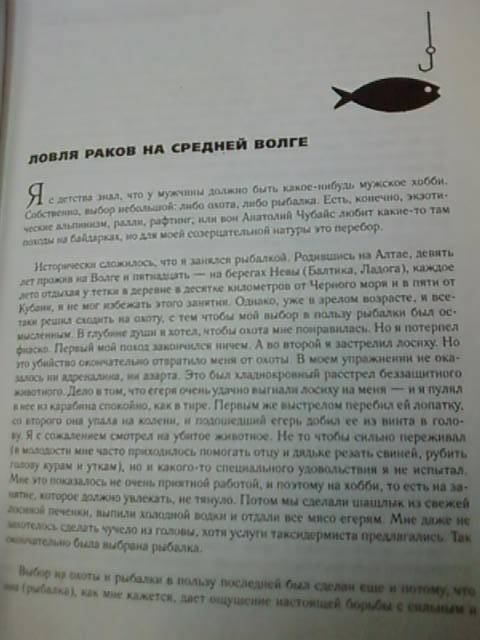Иллюстрация 16 из 17 для Отходняк после ящика водки - Кох, Свинаренко | Лабиринт - книги. Источник: lettrice
