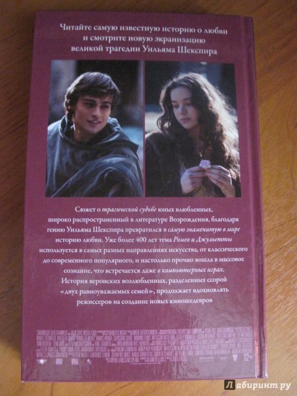 Иллюстрация 21 из 39 для Ромео и Джульетта - Уильям Шекспир | Лабиринт - книги. Источник: Мельникова  Ирина