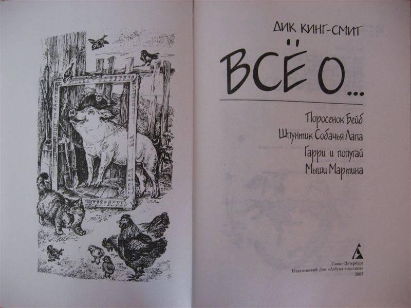 Иллюстрация 1 из 31 для Все о..: Поросенок Бейб. Шпунтик Собачья Лапа. Гарри и попугай. Мыши Мартина - Дик Кинг-Смит | Лабиринт - книги. Источник: Юта