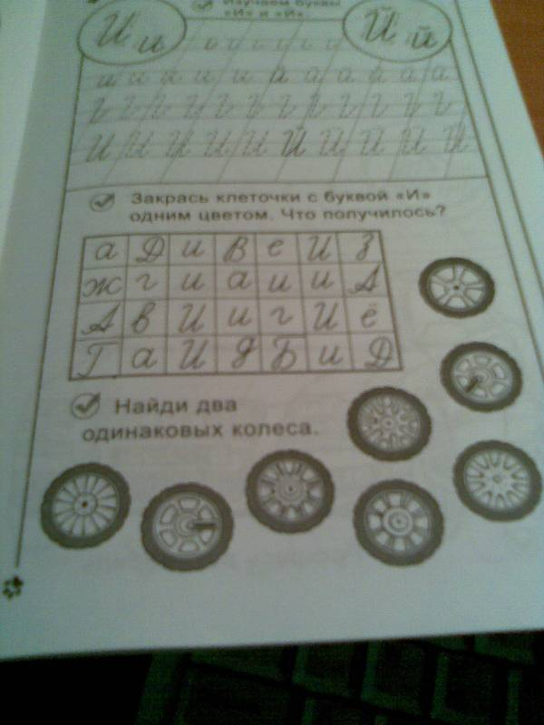 Иллюстрация 1 из 5 для Автопрописи: Буквы - Антон Полярный | Лабиринт - книги. Источник: Жура