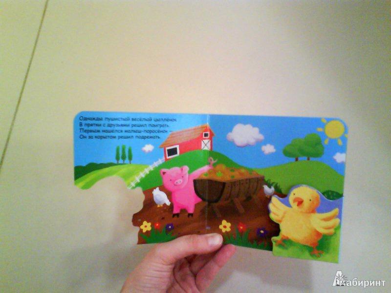 Иллюстрация 6 из 6 для Цыпленок, который играл в прятки - Татьяна Хабарова | Лабиринт - книги. Источник: Мила