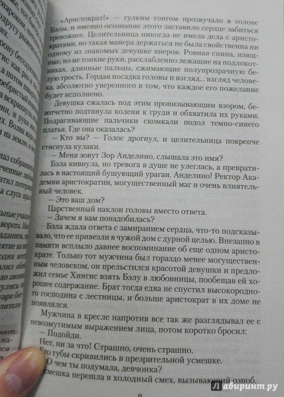 Иллюстрация 37 из 37 для Пленница. В оковах магии - Марьяна Сурикова   Лабиринт - книги. Источник: Сафиулина  Юлия