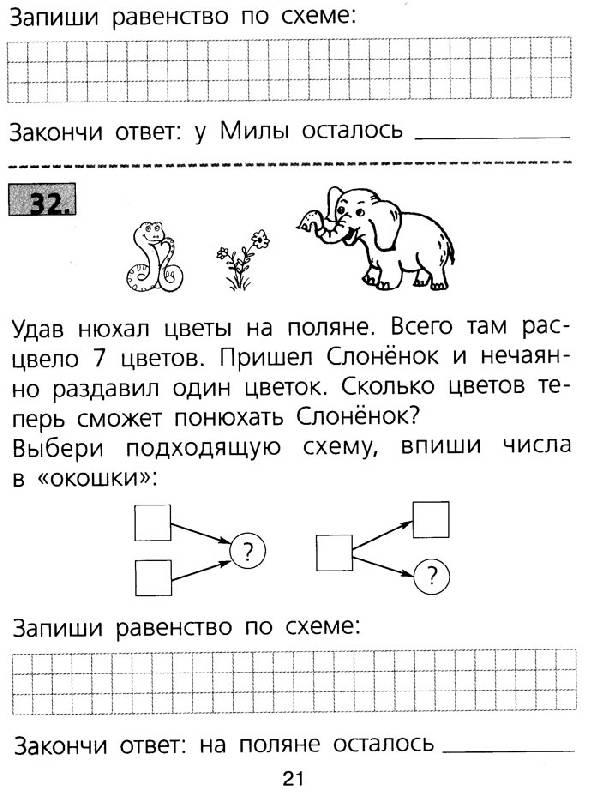 Иллюстрация 8 из 13 для Тренажер по математике для 1 класса. Обучение решению задач. ФГОС - Анна Белошистая | Лабиринт - книги. Источник: Кнопа2