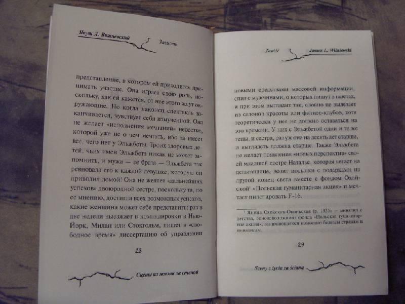 Иллюстрация 7 из 15 для Сцены из жизни за стеной - Януш Вишневский | Лабиринт - книги. Источник: Золотая рыбка