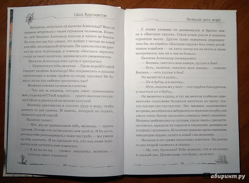 Иллюстрация 5 из 7 для Большие дети моря (+CD) - Саша Кругосветов | Лабиринт - книги. Источник: Vellda