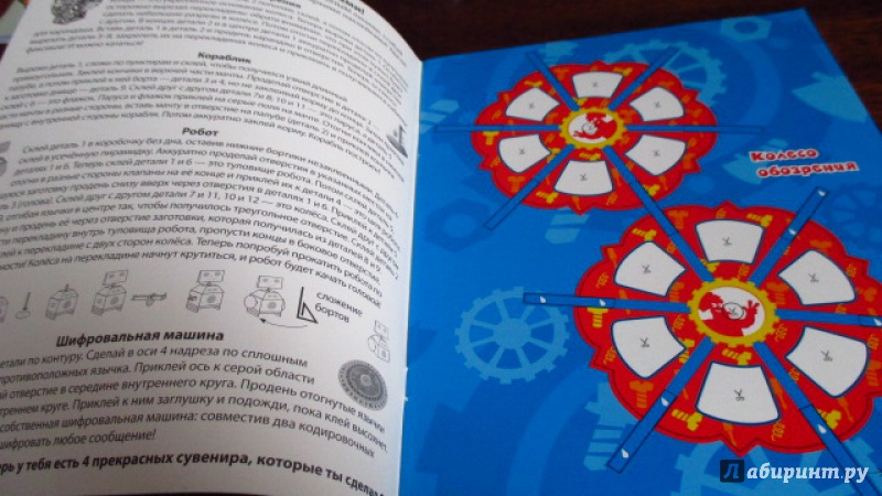 Иллюстрация 3 из 7 для Мастерилки с наклейками. Выпуск № 3 | Лабиринт - книги. Источник: Вероника Руднева