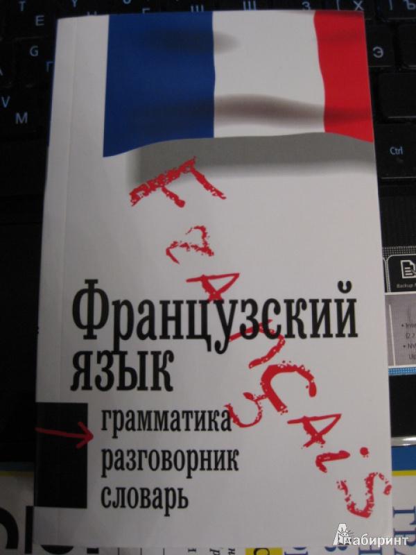 Иллюстрация 1 из 32 для Французкий язык. 3 в 1. Грамматика, разговорник, словарь | Лабиринт - книги. Источник: White lady