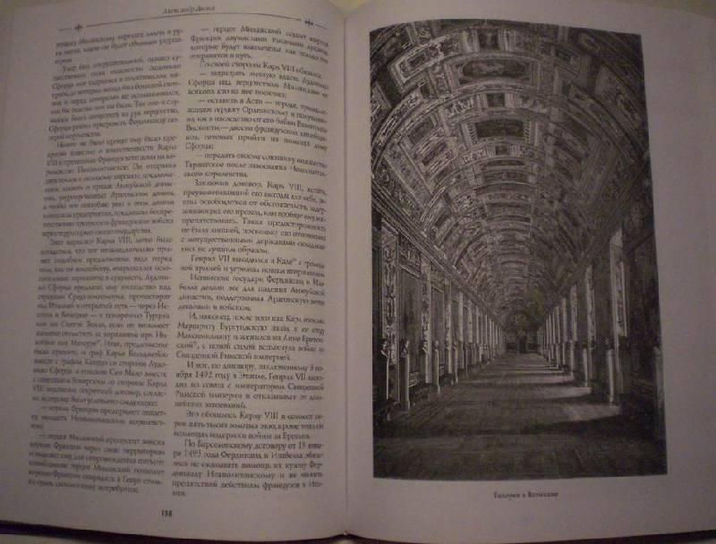 Иллюстрация 1 из 2 для История знаменитых преступлений - Александр Дюма | Лабиринт - книги. Источник: tati