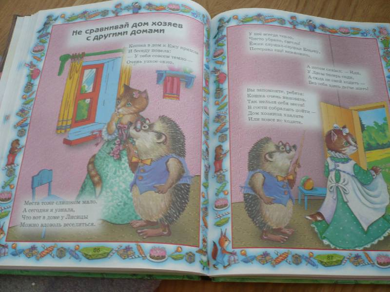 Иллюстрация 1 из 17 для Правила поведения для воспитанных детей - Шалаева, Журавлева, Сазонова | Лабиринт - книги. Источник: Домбиблиотека