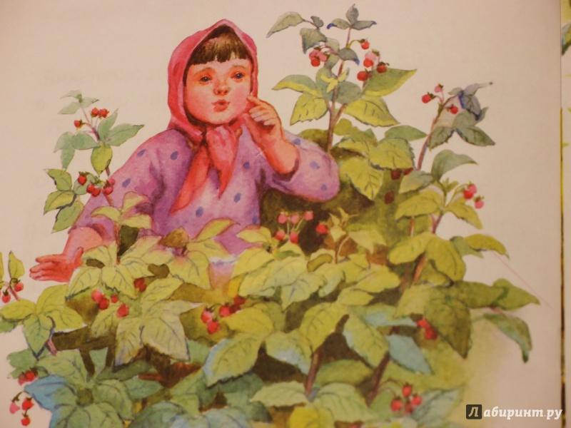 уютный иллюстрации к рассказу аришка трусишка бианки устранит неприятные