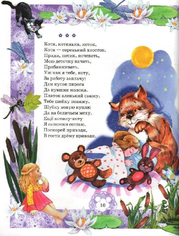 Картинки с текстом песен для детей