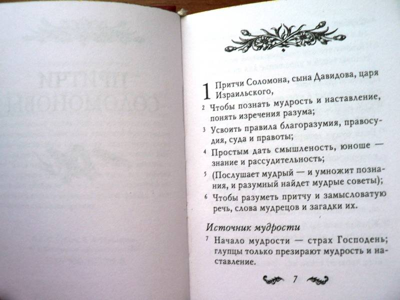 Иллюстрация 9 из 10 для Песнь песней   Лабиринт - книги. Источник: Concordia