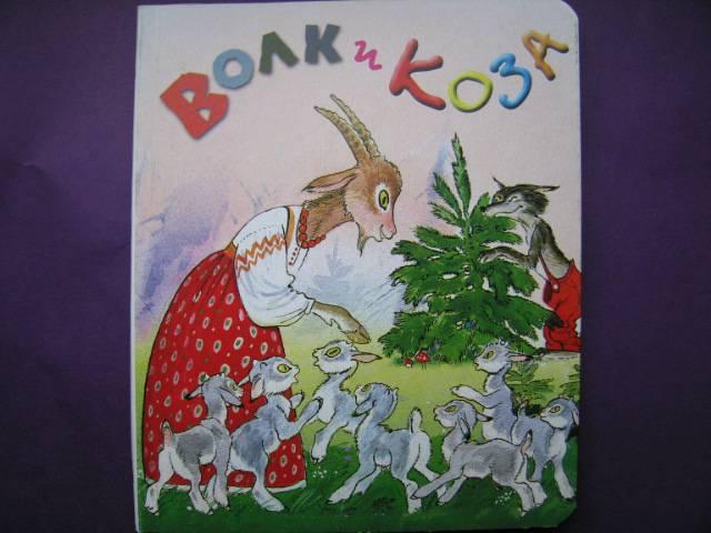 Иллюстрация 1 из 8 для Народная сказка: Волк и коза | Лабиринт - книги. Источник: Валька  Анна