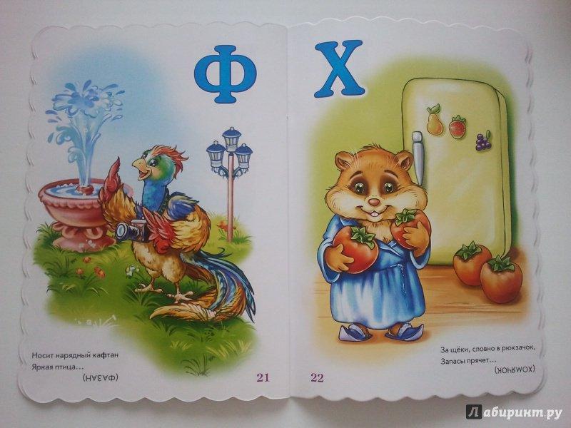 Загадки про алфавит в картинках