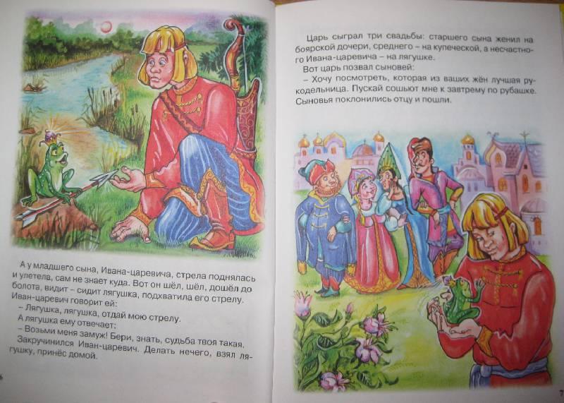 Иллюстрация 42 из 46 для Царевна-лягушка   Лабиринт - книги. Источник: Frosty
