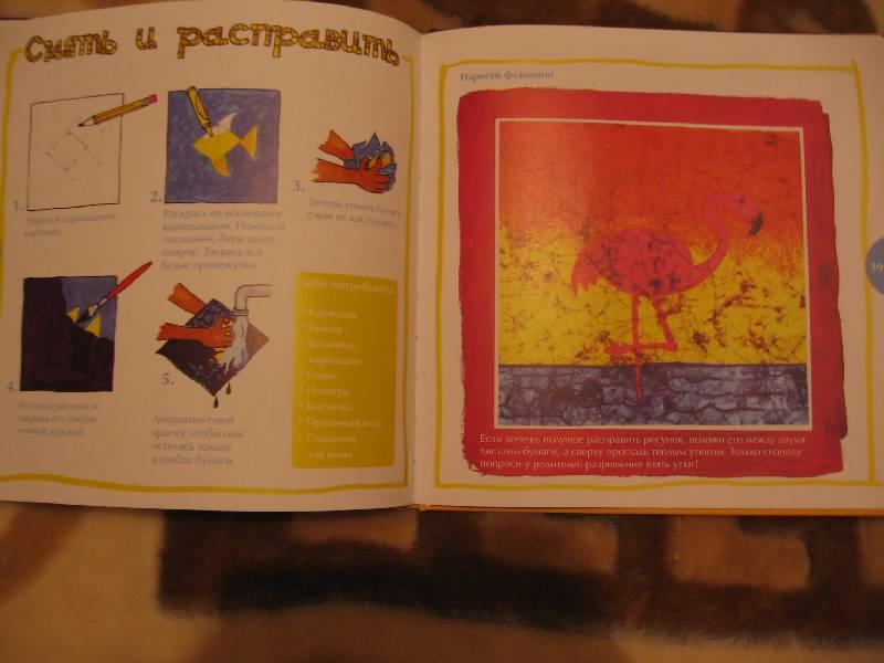 Иллюстрация 44 из 45 для Пишем красками - Дженнифер Липси | Лабиринт - книги. Источник: Зайчик