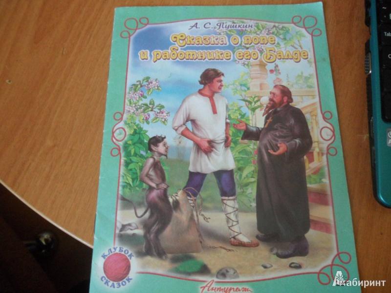 Иллюстрация 3 из 3 для Сказка о попе и работнике его Балде - Александр Пушкин | Лабиринт - книги. Источник: юлия д.