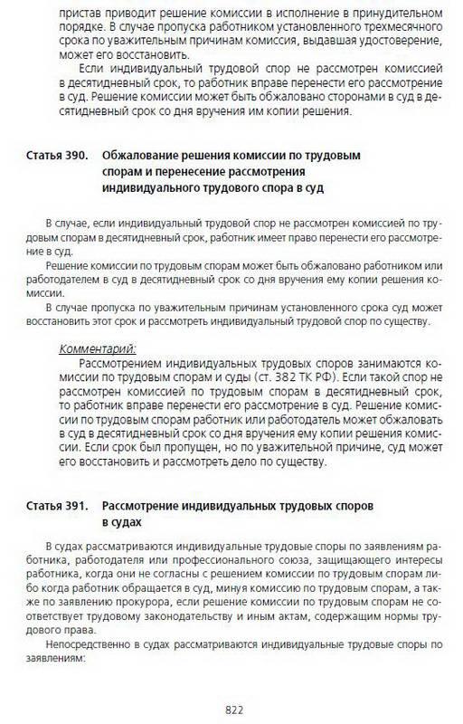 Иллюстрация 1 из 7 для Постатейный комментарий к Трудовому кодексу Российской Федерации - Фаина Филина | Лабиринт - книги. Источник: Machaon