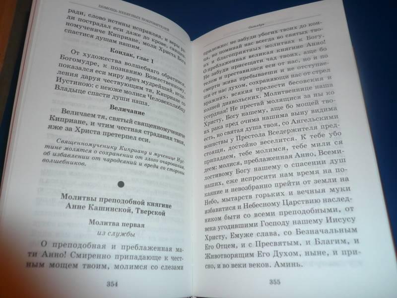 Иллюстрация 5 из 8 для Помощь небесных покровителей. Полный сборник молитв на каждый день года (осень) | Лабиринт - книги. Источник: Nadezhda_S
