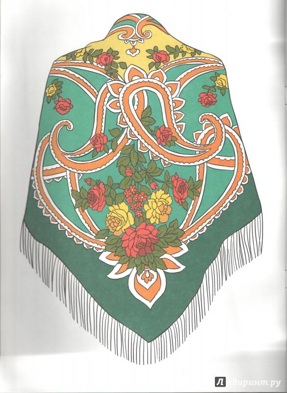 иллюстрация 7 из 10 для посмотри и раскрась павлопосадский