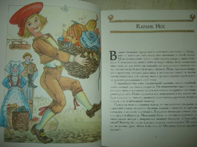 Иллюстрация 12 из 35 для Сказки - Вильгельм Гауф | Лабиринт - книги. Источник: Мартынова  Анна Владимировна