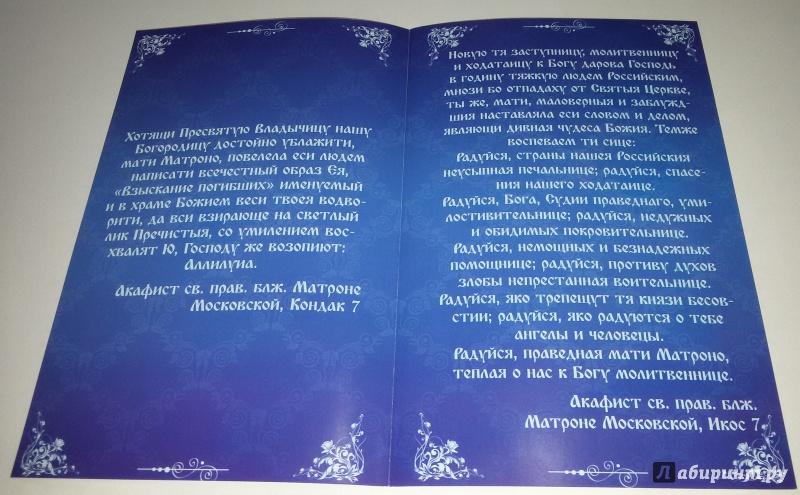 Иллюстрация 22 из 31 для Молитвенная помощь блаженной Матроны Московской (набор открыток)   Лабиринт - книги. Источник: анна