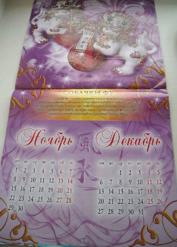 Иллюстрация 8 из 9 для Талисманы фэншуй для взаимной любви. 2010 | Лабиринт - сувениры. Источник: frolicsome_i