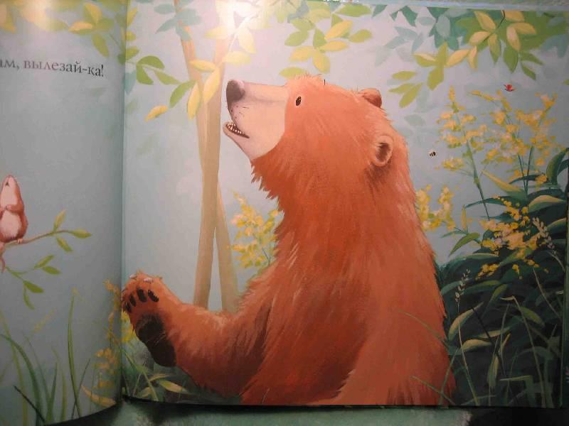 Иллюстрация 24 из 33 для Новый друг Медведика - Уилсон, Чапмен | Лабиринт - книги. Источник: Трухина Ирина