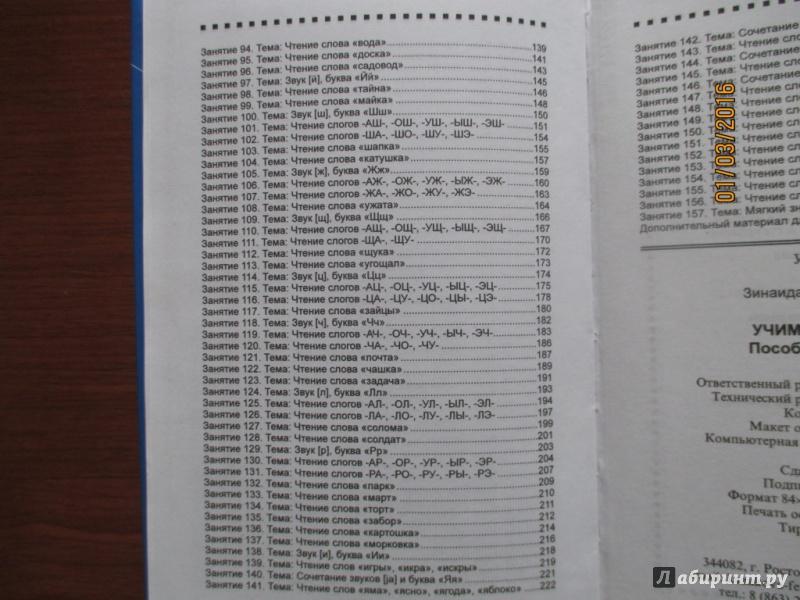 Иллюстрация 28 из 42 для Учим чтению, играя: пособие для родителей - Зинаида Бекшиева | Лабиринт - книги. Источник: Марина Епифанцева