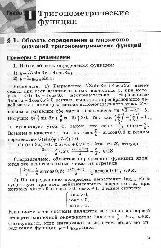 Иллюстрация 1 из 10 для Алгебра и начала математического анализа. Тематические тесты. 11 класс: базовый и профильный уровни - Мария Ткачева   Лабиринт - книги. Источник: Юта