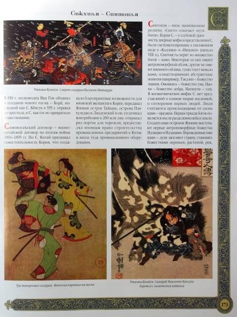 Иллюстрация 9 из 25 для Весь Восток в алфавитном порядке - О. Перзашкевич | Лабиринт - книги. Источник: Валерия