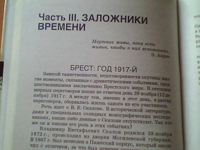 Иллюстрация 1 из 6 для Засекреченные трагедии советской истории - Игорь Кузнецов | Лабиринт - книги. Источник: Wertlyn