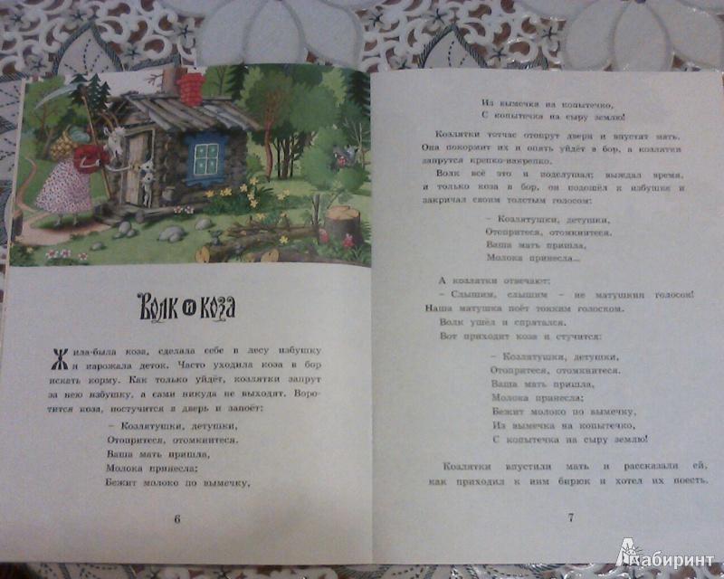 Иллюстрация 4 из 24 для Теремок | Лабиринт - книги. Источник: Вам письмо
