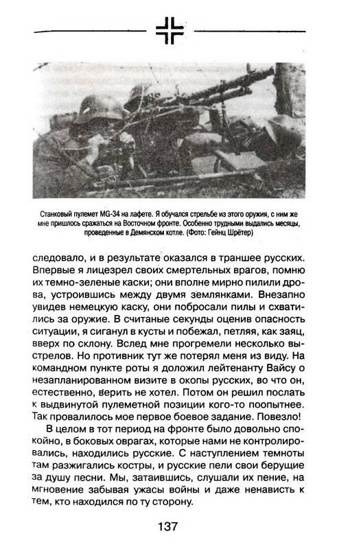 Иллюстрация 29 из 43 для Кровавое безумие Восточного фронта - Цвайгер, Нойенбуш | Лабиринт - книги. Источник: Ялина