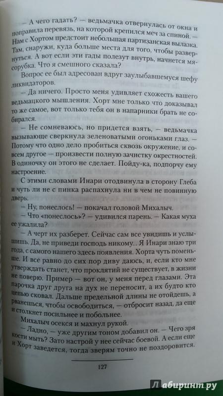 Иллюстрация 8 из 10 для Братство меча. Чужая война. Принцип вмешательства - Юлия Баутина | Лабиринт - книги. Источник: Химок
