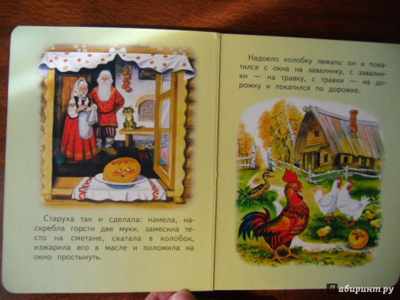 Иллюстрация 5 из 16 для Сказки, потешки   Лабиринт - книги. Источник: Бо  Светлана