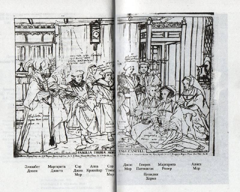 Иллюстрация 3 из 17 для Роковой портрет - Ванора Беннетт | Лабиринт - книги. Источник: Zhanna
