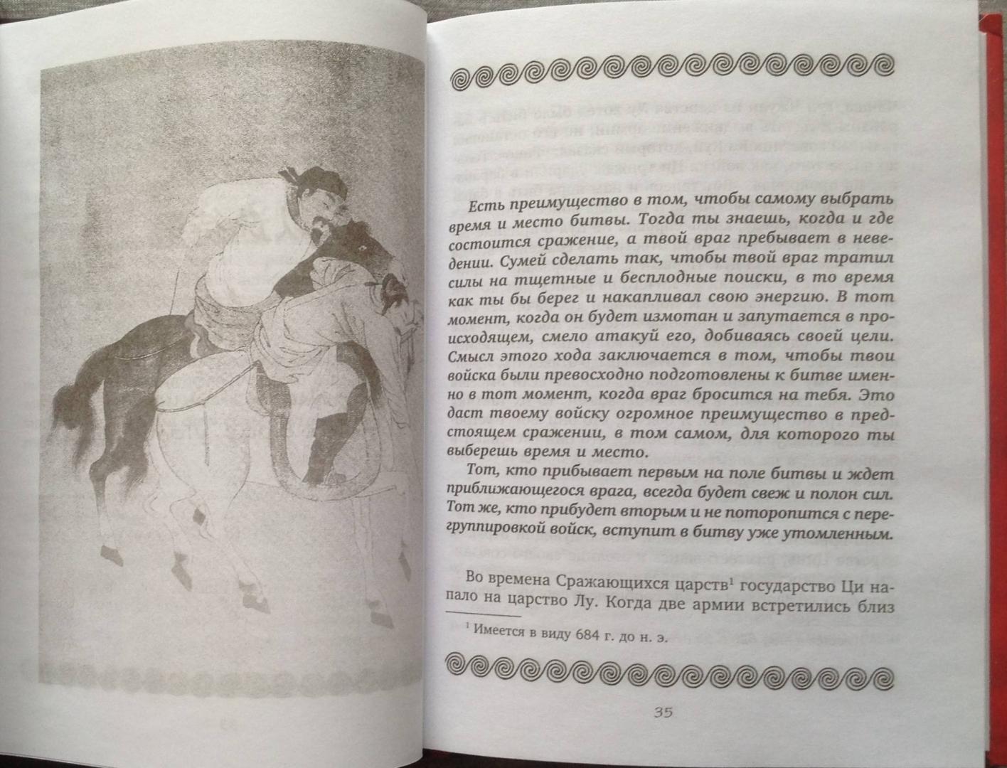 Иллюстрация 22 из 25 для 36 стратагем. Сокровенная книга по военной тактике | Лабиринт - книги. Источник: Игорь