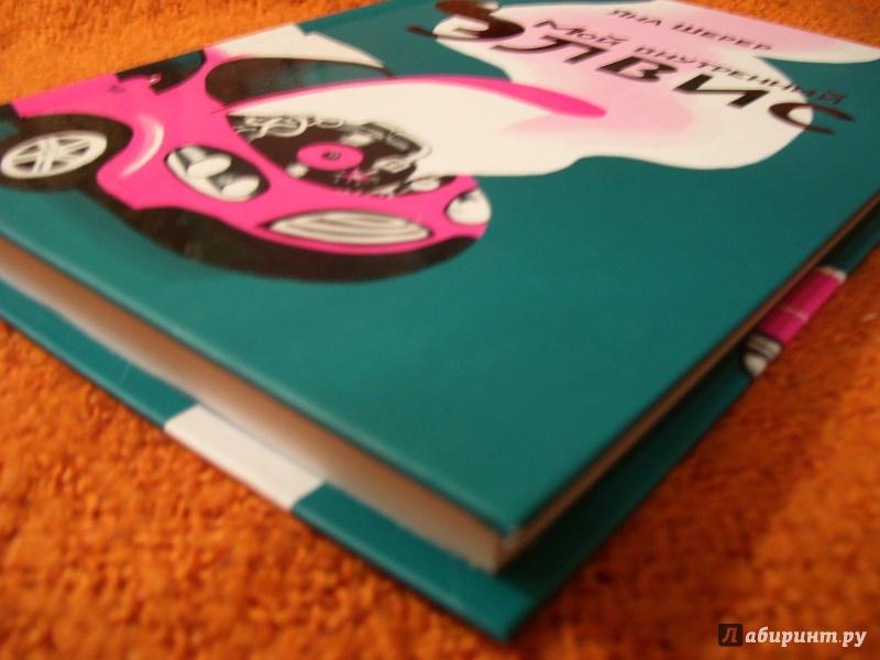 Иллюстрация 10 из 11 для Мой внутренний Элвис - Яна Шерер | Лабиринт - книги. Источник: КошкаПолосатая