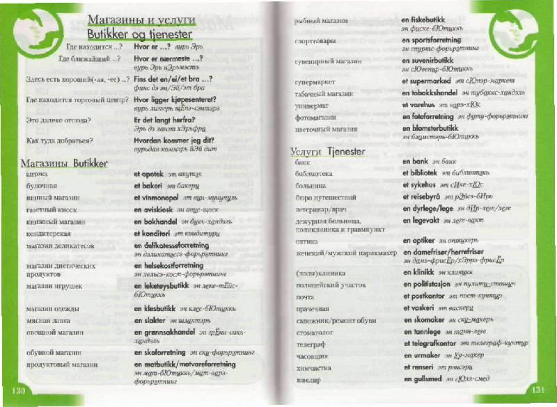 Иллюстрация 7 из 15 для Норвежский разговорник и словарь | Лабиринт - книги. Источник: Юта