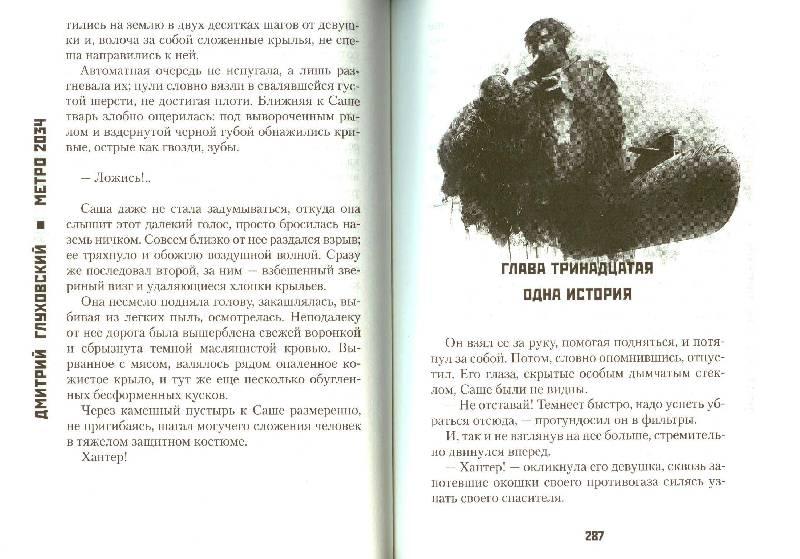 Иллюстрация 11 из 15 для Метро 2034 - Дмитрий Глуховский | Лабиринт - книги. Источник: Zhanna