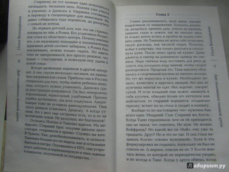 Иллюстрация 13 из 15 для Две половинки темной души - Ольга Володарская | Лабиринт - книги. Источник: Марина