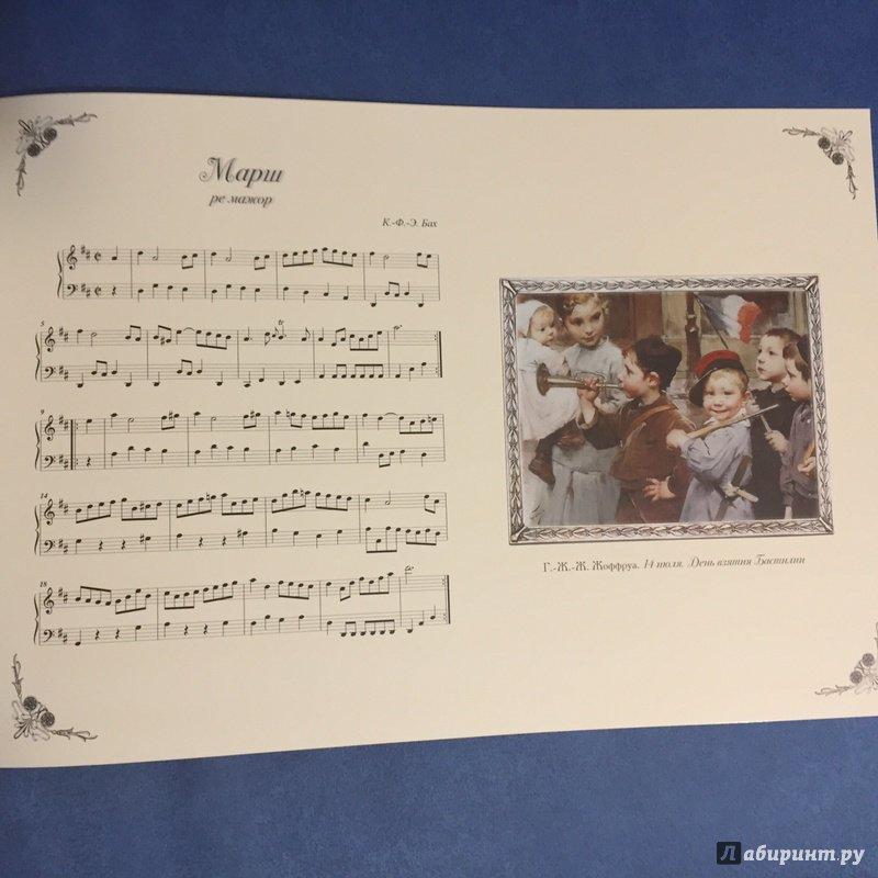 картинки нотная тетрадь анны магдалены бах